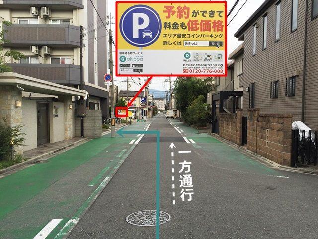 【道順4】「八戸の里小学校」を越えたあたりで左手にご利用駐車場がございますので、「左折」してください。