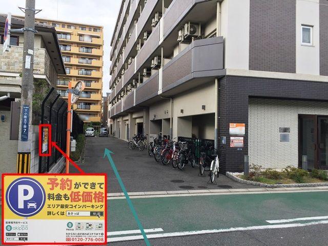 【道順5】入り口左手にある「akippa看板」をご確認いただき、奥へと進んでご予約されたスペースに駐車してください。