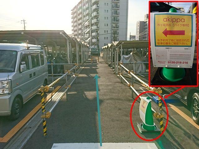 【道順3】駐輪場入口に「akippaのカラーコーン」がありますので、ご確認の上お進みください。