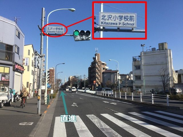 【道順1】井ノ頭通り/都道413号線の「北沢小学校前」の交差点を直進してください。