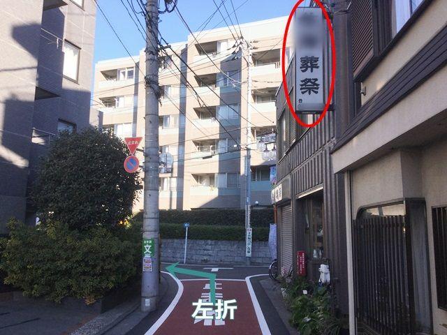 【道順7】突き当たりまで直進し、向かって右側に葬祭会社が見えましたら左折してください。