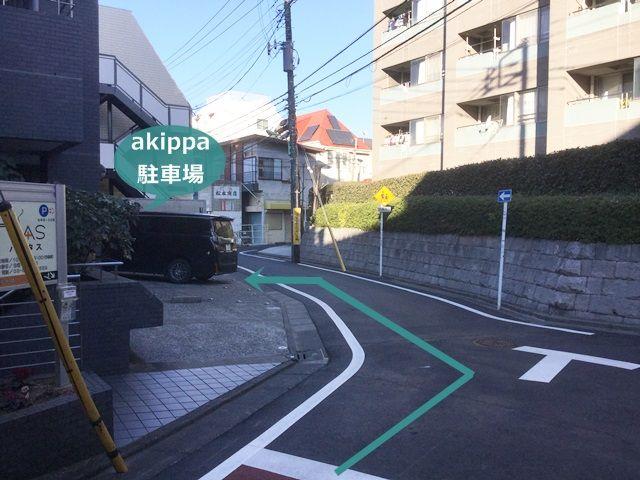【道順8】左折後すぐに、向かって左側にakippa駐車場がございます。