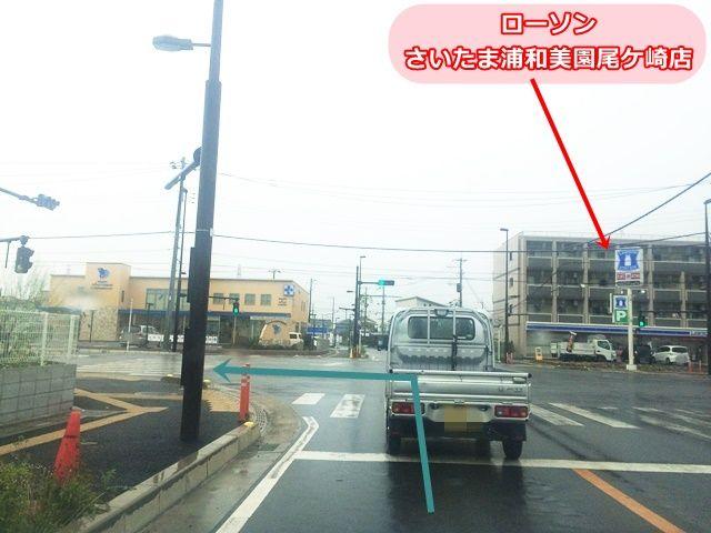 【道順1】「ローソン さいたま浦和美園尾ケ崎店」がある交差点を「左折」して「北西」へ直進してください。