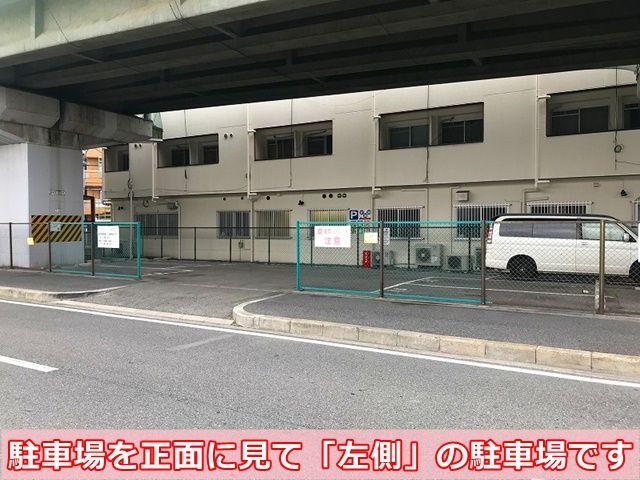駐車場を正面に見て「左側」の駐車場です