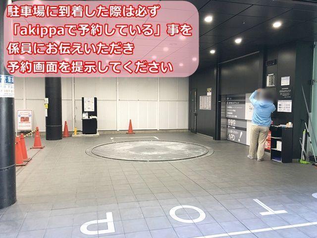 【道順4】駐車場に到着した際は、必ず「akippaで予約している」事を係員にお伝えいただき、予約画面を提示してください。