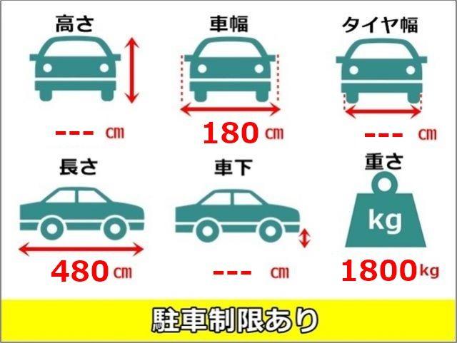 車両サイズを必ずご確認下さい