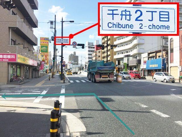 【道順1】「国道2号線」を「神崎川方面」へお進みいただき、「千舟2丁目交差点」を「左折」してください。