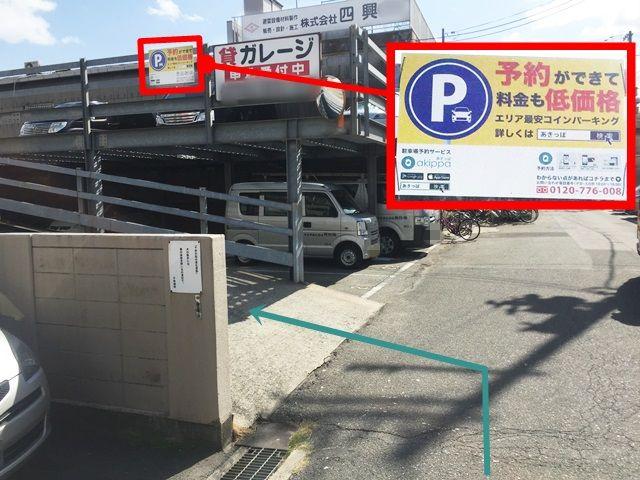 【道順8】駐車場入口です。「akippaの看板」がございますので、確認してから入庫ください。