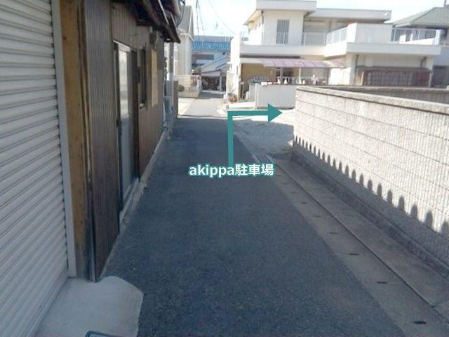 【道順3】右手にakippa駐車場がございます。