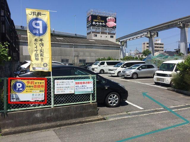 【道順6】駐車場入口のフェンスに「akippaの看板」もありますので、確認いただき、出入口より進入、予約したスペースに駐車してください。