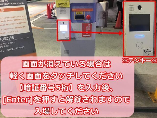【入庫手順2】駐車券を取らずに、テンキーを使用し入場してください