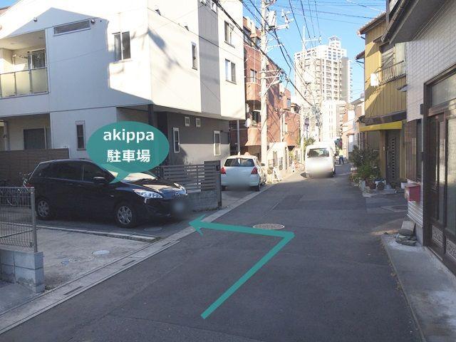 【道順4】akippa駐車場が見えたら、写っている黒色のお車を参考に駐車してください。