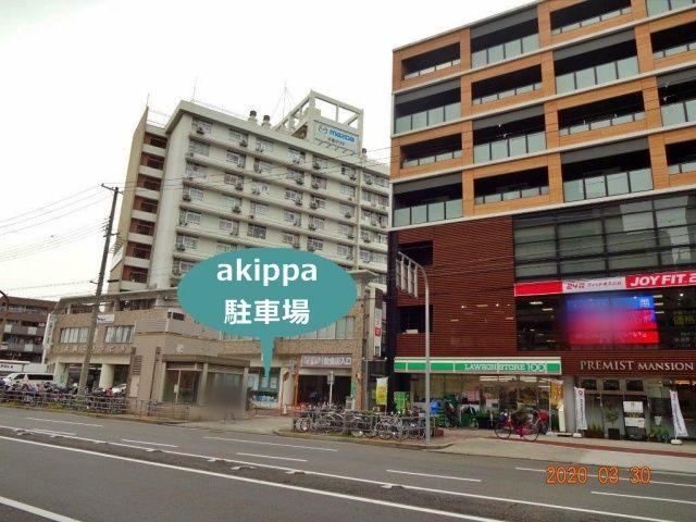 地下鉄関目高殿駅上駐車場 | akippa