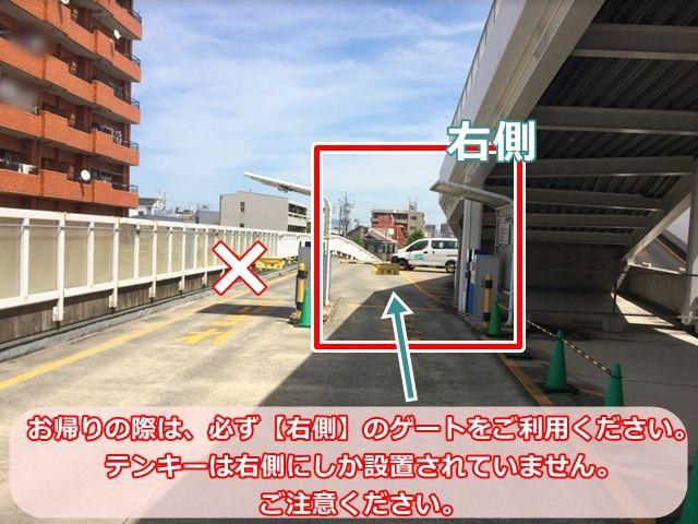 【東側出口】お帰りの際は、必ず「右側」のゲートをご利用ください。テンキーは右側のみの設置です。