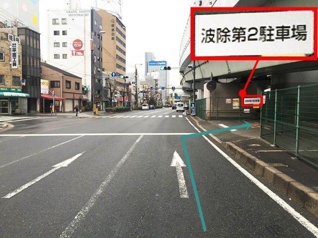 4.2つ目の駐車場入口です。阪神高速の「波除入口」手前の交差点を直進すると「右側」に駐車場入口がございます。予約した「駐車場名」と「看板名」に間違いないか確認し、出入口より進入してください。
