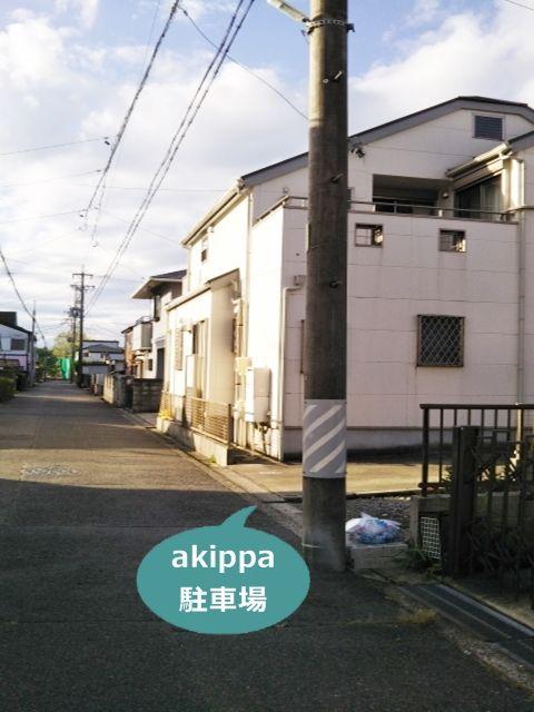 喜多山、小幡駐車場