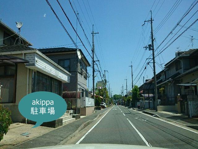 【道順6】住宅地内、2つ交差点を過ぎて、3軒目の道路沿い北側左のひかりがおか久保駐車場です。