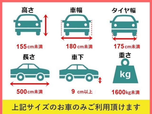 実際に駐車する区画は機械式駐車場のため、必ずサイズ制限をご確認くださいませ