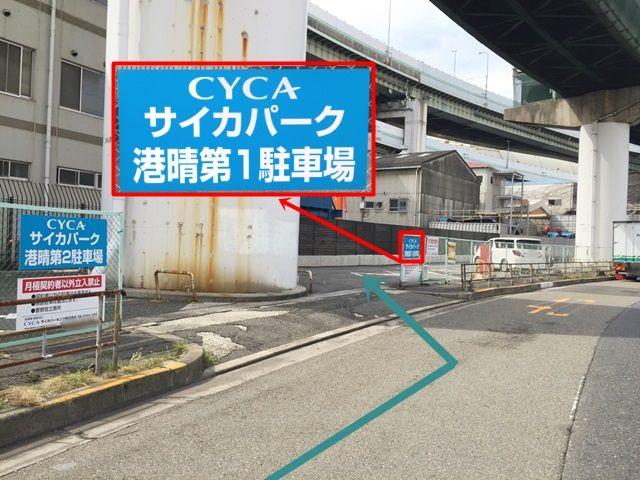 5.高架下の柱を1つ越えた奥側にご利用駐車場がございますので「左折」してください。
