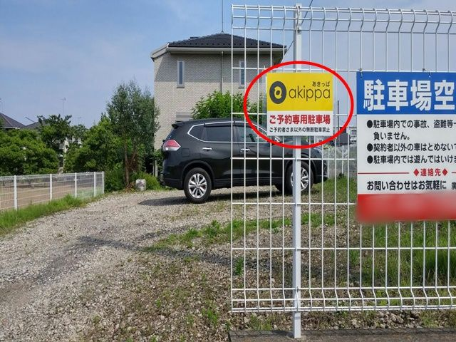 駐車場出入り口に設置している、akippaのPOPが目印です。