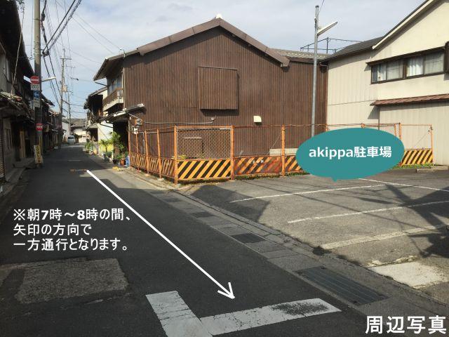 八幡市橋本小金川9 小金川第一駐車場の写真