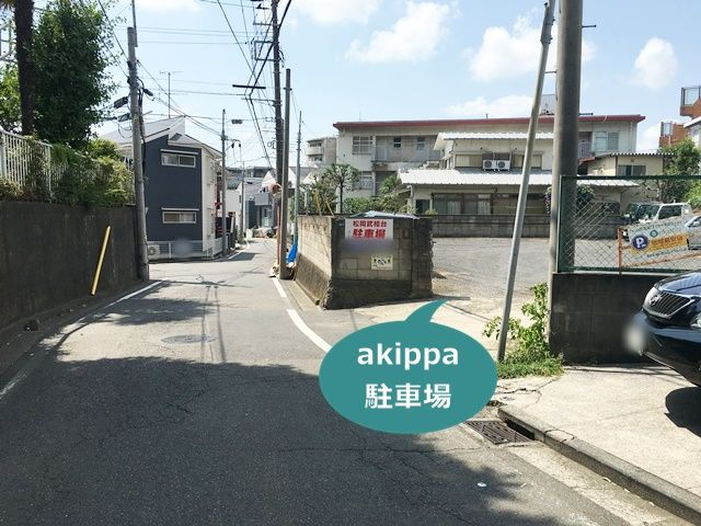 松岡武相台駐車場