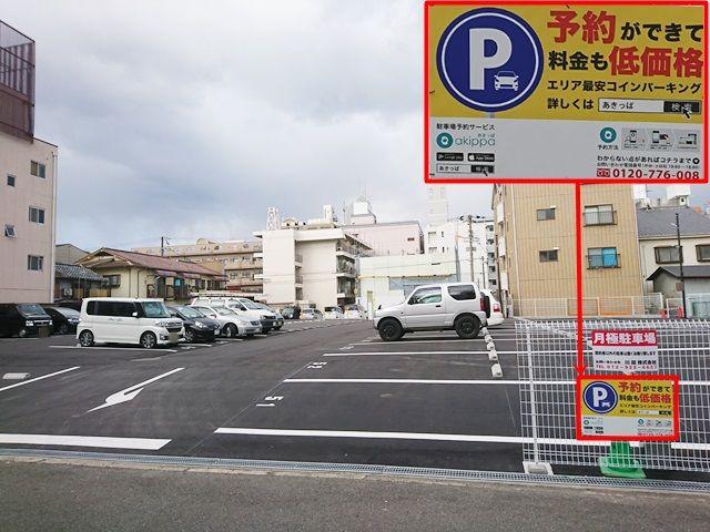 南側駐車場入口のフェンスに「akippaの看板」もありますので、確認いただき、出入口より進入、予約したスペースに駐車してください。
