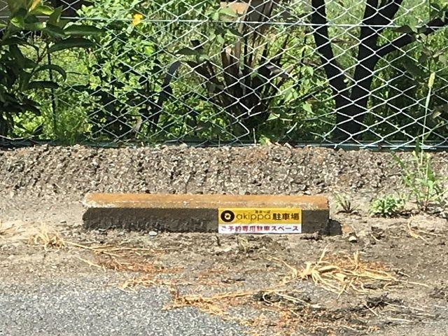 車止めにこちらのakippaシールが貼ってあります。