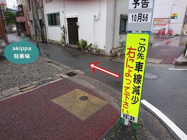 ※駐車場前道路の入り口です※