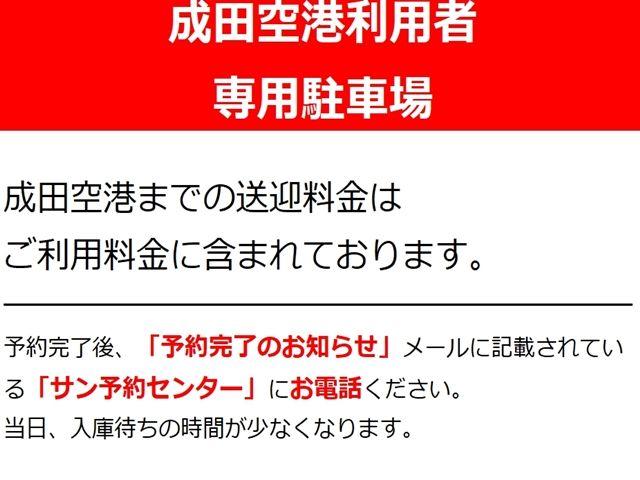 成田空港利用者専用駐車場