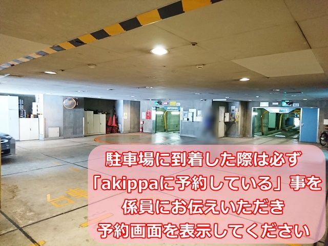 駐車場に到着した際は、必ず「akippaで予約している」事を係員にお伝えいただき、予約画面を提示してください。