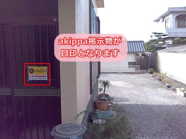 akippa掲示物が目印となります