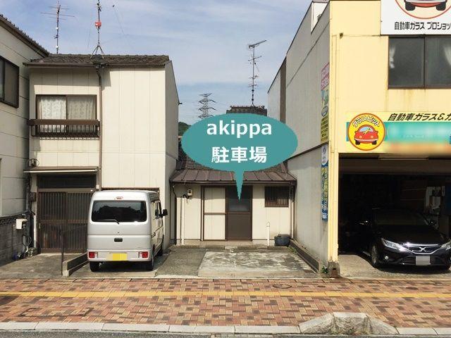 浜自動車硝子専門店第一駐車場の写真