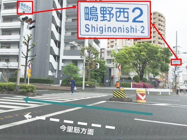 【道順1】「鴫野西2交差点」から今里筋へ向かって東へ進んでください。