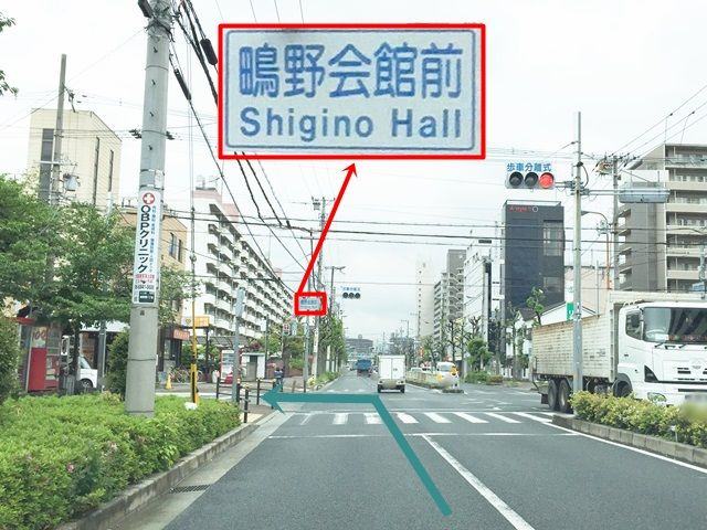 【道順4】「鴫野会館前交差点」を「左折」してください。