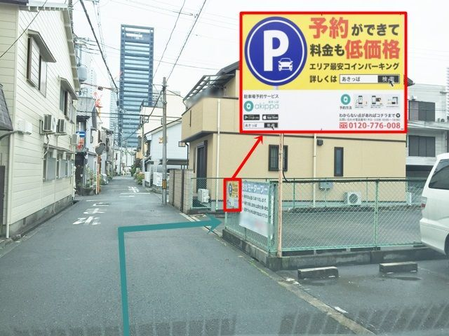 【道順9】緑色のフェンスに囲まれた駐車場がご利用駐車場になりますので、お間違いのないようご注意ください。