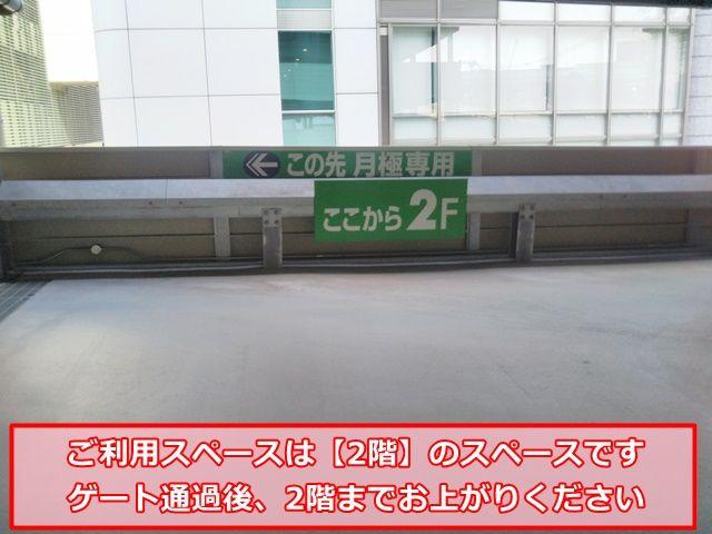 【手順2】ご利用スペースは【2階】のスペースです。ゲート通過後、2階までお上がりください