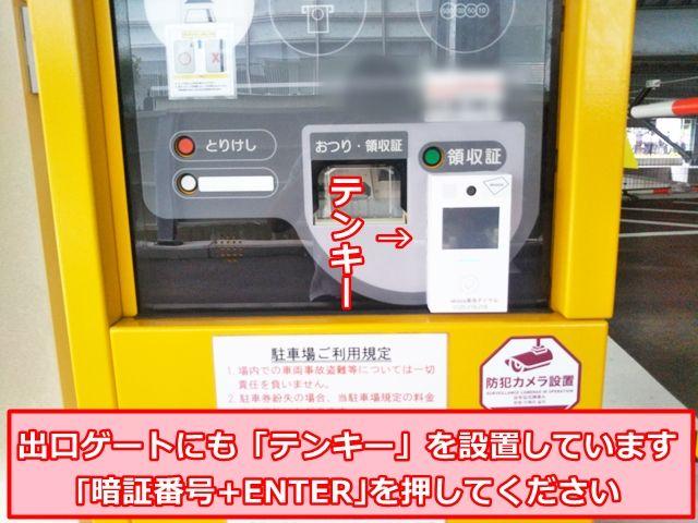 【手順3】出口ゲートにも「テンキー」を設置しています。「暗証番号5桁」を入力後、エンターを押してください