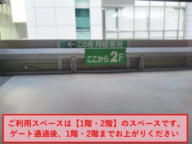 【手順2】ご利用スペースは【1階・2階】のスペースです。ゲート通過後、1階・2階までお上がりください