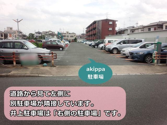 井上駐車場は向かって右の駐車場となりますのでお間違えのないようお気をつけください。