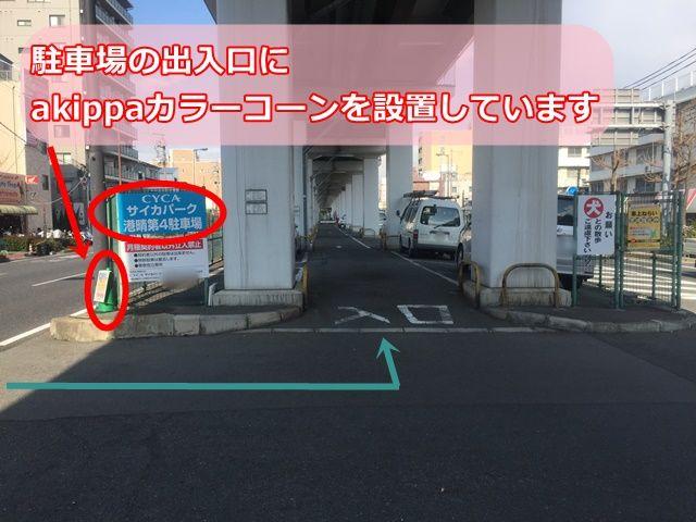 4. 駐車場入口を前にして「左側」に「駐車場看板」と「akippaのカラーコーン」がありますので、ご利用前に必ずご確認ください。