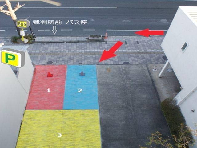 駐車位置は青色のスペースです