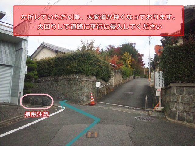 【道順5】写真を参考に「京都市深草基園の参道」前を「左折」してください。道がかなり狭くなっておりますので大回りして道路に平行に侵入してください。