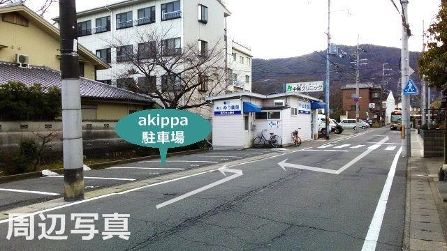 【予約制】akippa 薬局の横 駐車場 image