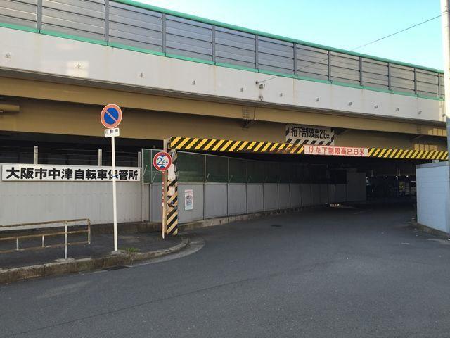 【道順1】高架下にある「大阪市中津自転車保管所」横の桁下を通ります。