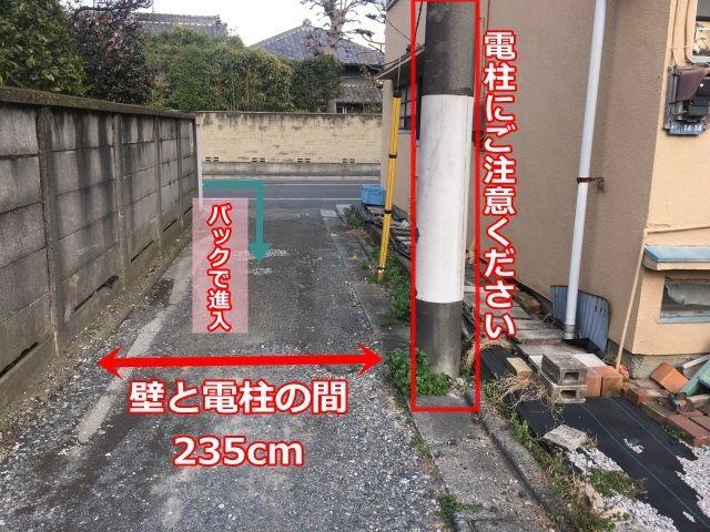 駐車場前の道幅が狭いため十分にご注意ください