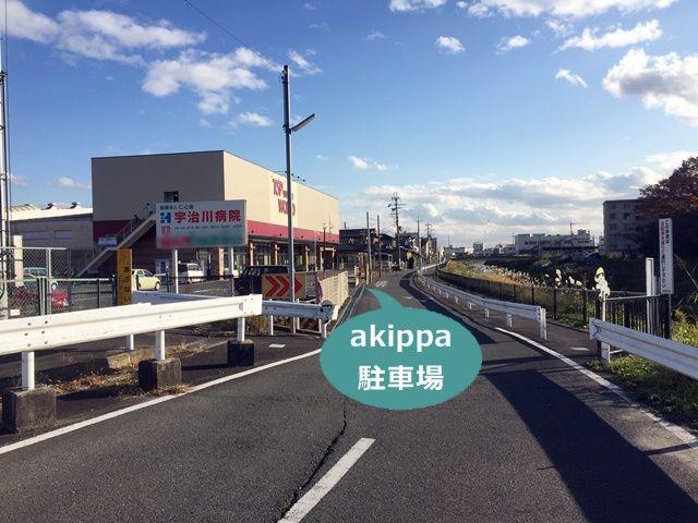 【予約制】akippa 久御山ハヤマ駐車場 image
