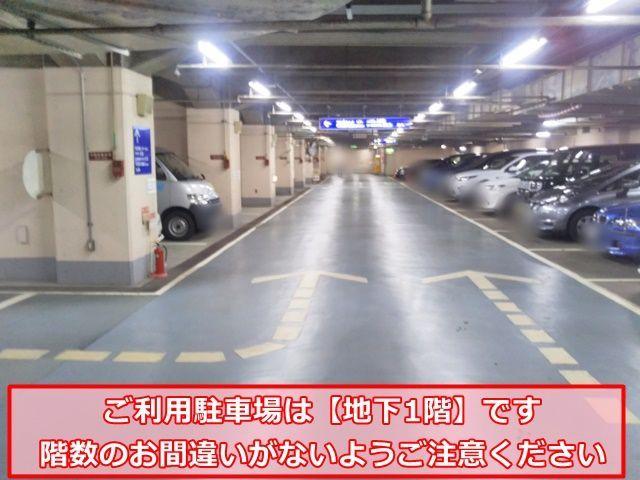 【手順2】入口ゲート通過後、【地下1階】へご移動いただき予約スペースへ駐車してください。