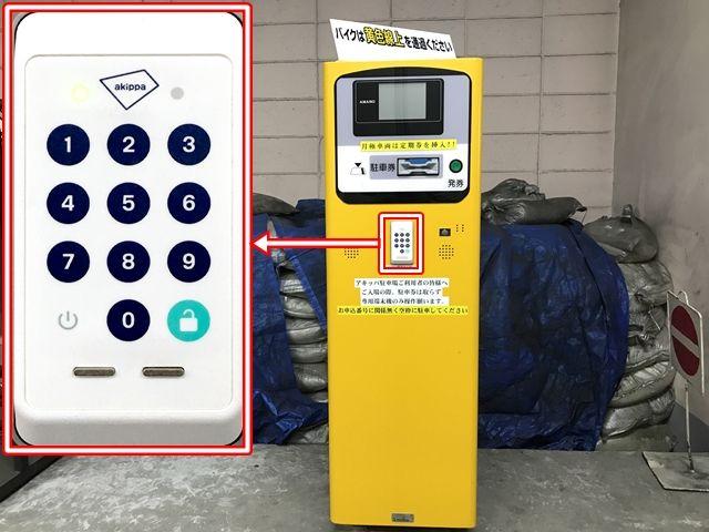 【手順1】入口ゲートに「テンキー」を設置しています。予約時に通知した「暗証番号5桁」を入力後、鍵マークを押してください。