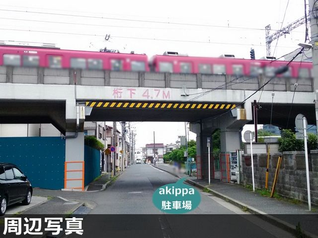 【予約制】akippa 京急鶴見市場第2駐車場の写真URL1